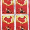 全国山河一片红邮票介绍 全国山河一片红邮票收藏价值分析