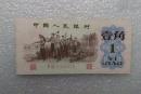 一角钱纸币回收价格表
