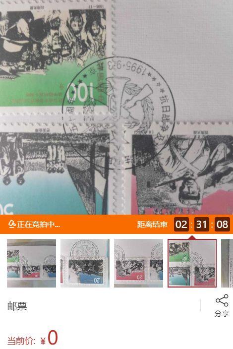 甲子年第一輪生肖鼠票價格 甲子年第一輪生肖鼠票圖片介紹