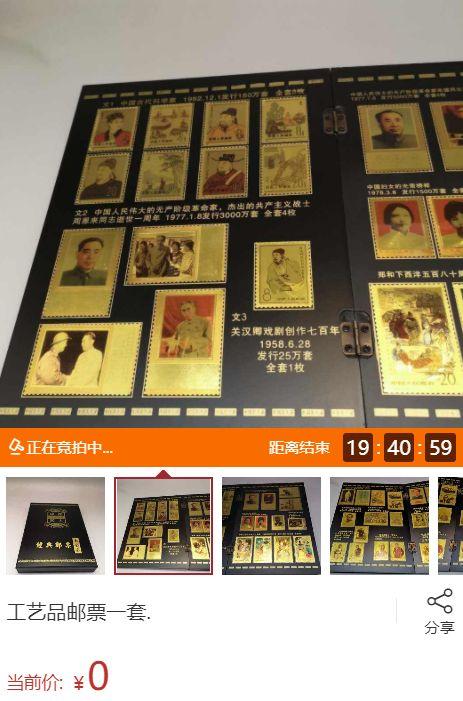 丙申年猴小版邮票介绍及价格 丙申年猴小版邮票图片