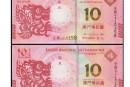 澳门生肖纪念钞回收价格及收藏价值