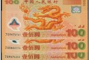 2000年龙钞回收价格 哪里有回收 2000年龙钞