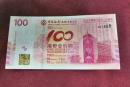 中銀100紀念鈔價格圖片