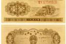哪里回收旧纸币 一九五三年纸币的价格