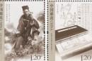 關于這枚《中國古代科學家》紀念郵票的詳細
