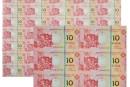 生肖龍整版鈔價格表 生肖龍整版鈔介紹