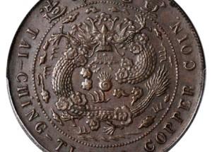 大清铜币宣统年造己酉二十文价格及图片