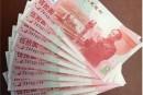 回收建国钞50元价格及图片