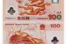 上海龍鈔回收  一張龍鈔的價格大概值多少錢
