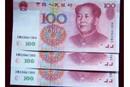 第四版纸币回收价格  1999版100元回收价格表及图片