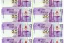 澳门20元奥运整版钞价格 澳门20元奥运整版钞值不值钱