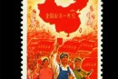 全國山河一片紅郵票發行簡介 全國山河一片紅郵票價格行情
