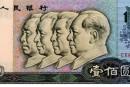 旧版人民币哪里回收人民币  人民币的回收价格