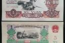 哪里有回收老紙幣   1960年5元值多少錢