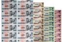 第四套人民幣紙幣回收價格行情及圖片