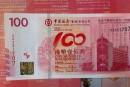 中銀100周年紀念鈔價格 中銀100周年紀念鈔圖片