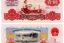 1960年1元纸币回收价格是多少 1960年纸币回收价格是多少呢