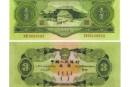 三元的人民币回收价格 三元的人民币介绍