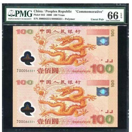 2000年龙钞回收价格  龙钞的最新价格和图片