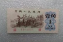 纸钱币回收价格表 纸钱币回收价格图片