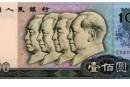 第四套旧版人民币回收价格表及图片