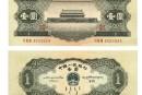 有沒有正規回收舊版人民幣的地方 回收舊版人民幣的注意事項