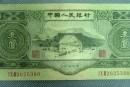 纸币叁元回收价格图片 纸币叁元回收值多少钱