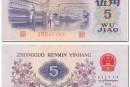 1972年5角紙幣回收
