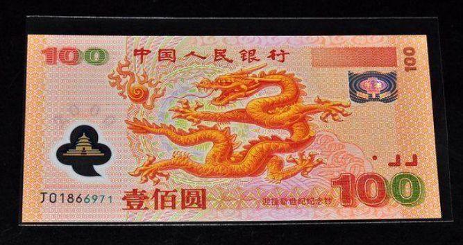 上海龙钞回收在哪里  龙钞回收的价格