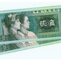 80年2角紙幣回收的價值  80版2角存量