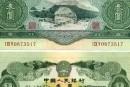 三元人民幣回收  1953年3元人民幣回收價格