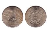 西藏自治区成立20周年纪念币 价格及防伪特征