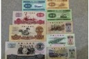 三元的纸币回收价格及图片