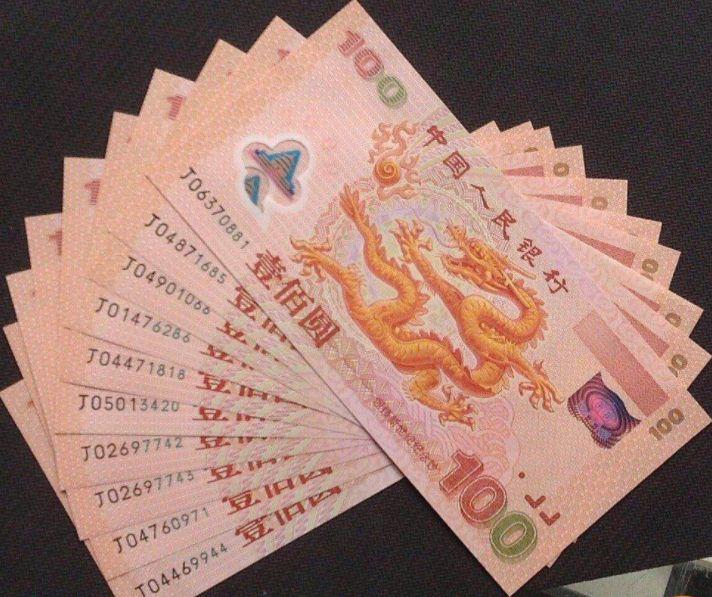 龙钞回收最新价格 龙钞防伪特征