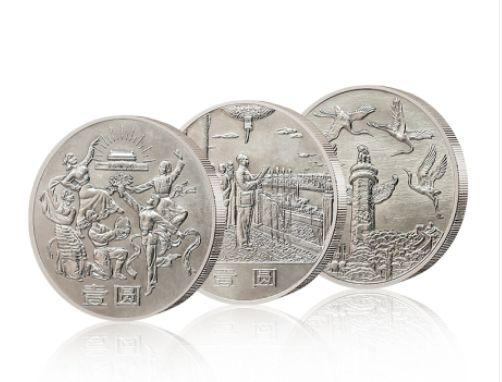 中华人民共和国成立35周年纪念币 发行时间及背景