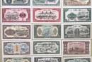 回收第一套舊紙幣價格表 第一套人民幣特點