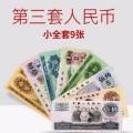 回收旧钱币的收藏价值  价格   图片