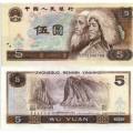 回收1980年5元紙幣的價格  紙幣回收的價格表