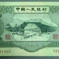 三元人民幣報價回收是多少 一張三元人民幣值多少錢