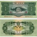 回收錢幣價格?1953年3元紙幣回收價格怎么樣?