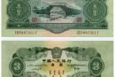 回收钱币价格?1953年3元纸币回收价格怎么样?