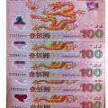 龍鈔回收的最新價格以及龍鈔的鑒別方法