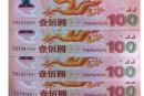 龙钞回收的最新价格以及龙钞的鉴别方法