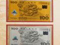 回收千禧年龙钞  龙钞收藏意义
