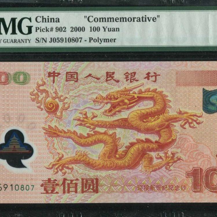 上海回收龙钞  龙钞收购价格现在是多少钱