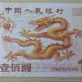 龙钞回收价格和图片