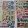 舊版人民幣紙幣回收價格表 錢幣收藏交易的注意事項