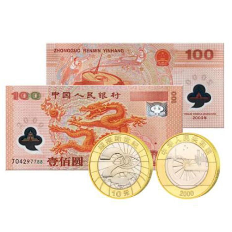 千禧龙钞回收价格  千禧龙钞的收藏价值