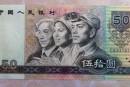 1980年50元紙幣回收價格 舊紙幣回收意義
