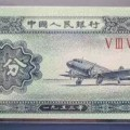 哪里高價回收錢幣 二分錢紙幣回收價格表